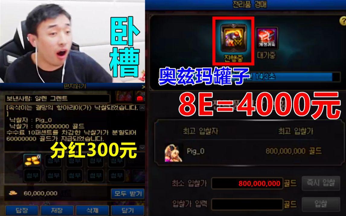 【大硕】韩服奥兹玛罐子竞拍8E,价值4000元,人均分红300元