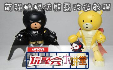 春前女��b>K�B_【模玩讲堂】萌强蝙蝠侠熊霸改造教程