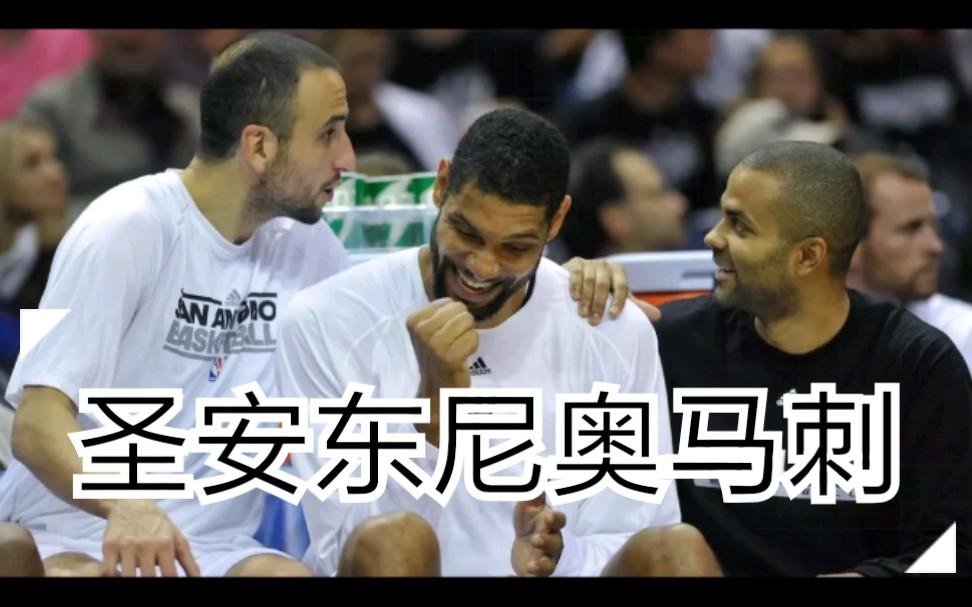 篮球 圣安东尼奥马刺
