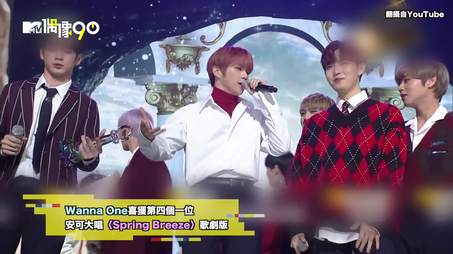 可爱度100 Wanna One再得一位飆唱spring Breeze 春风 歌剧版 哔哩哔哩