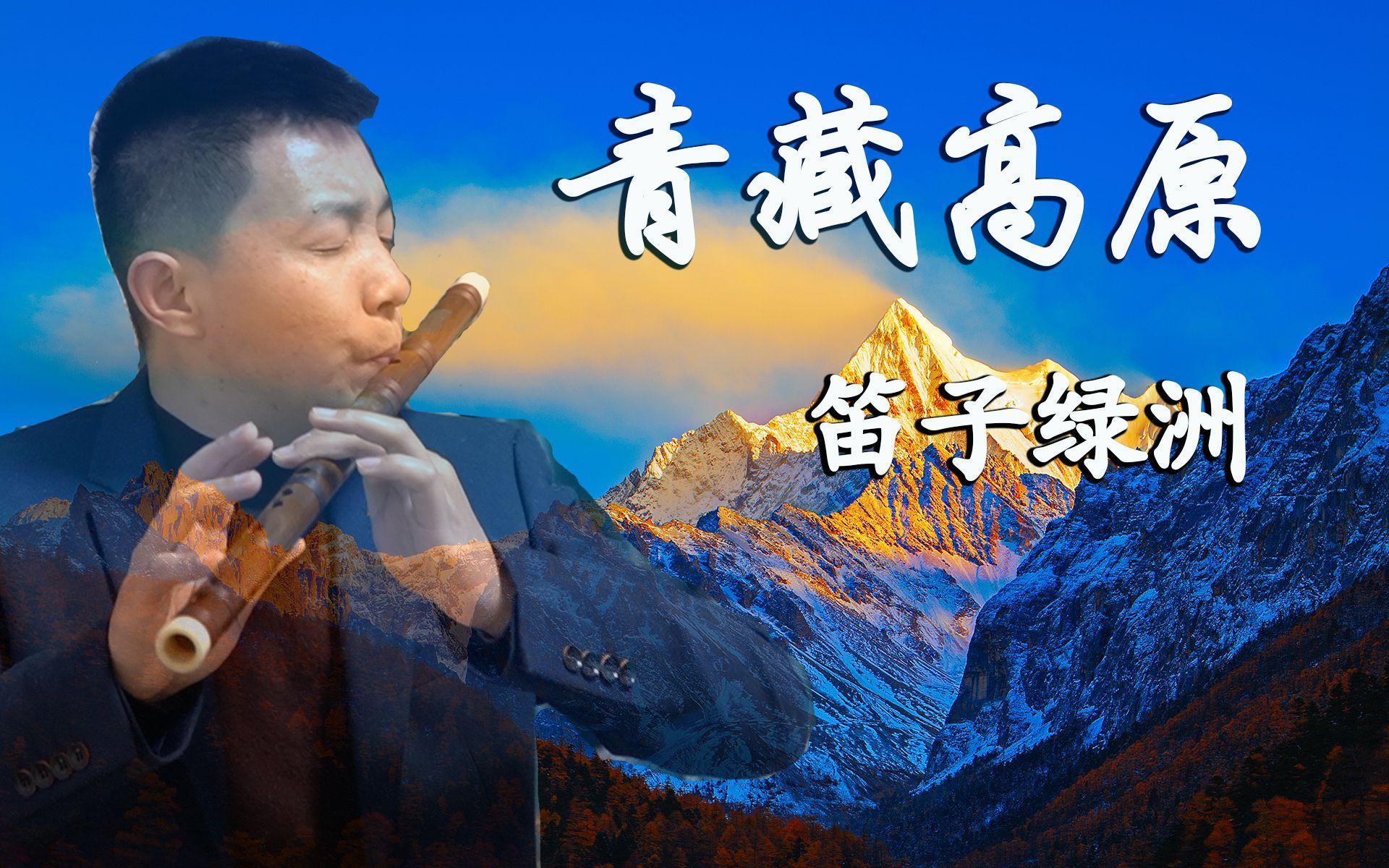 """青藏高原李娜韩红_【笛子绿洲】来唱""""李谷一""""的《青藏高原》,爷,那是李娜的"""
