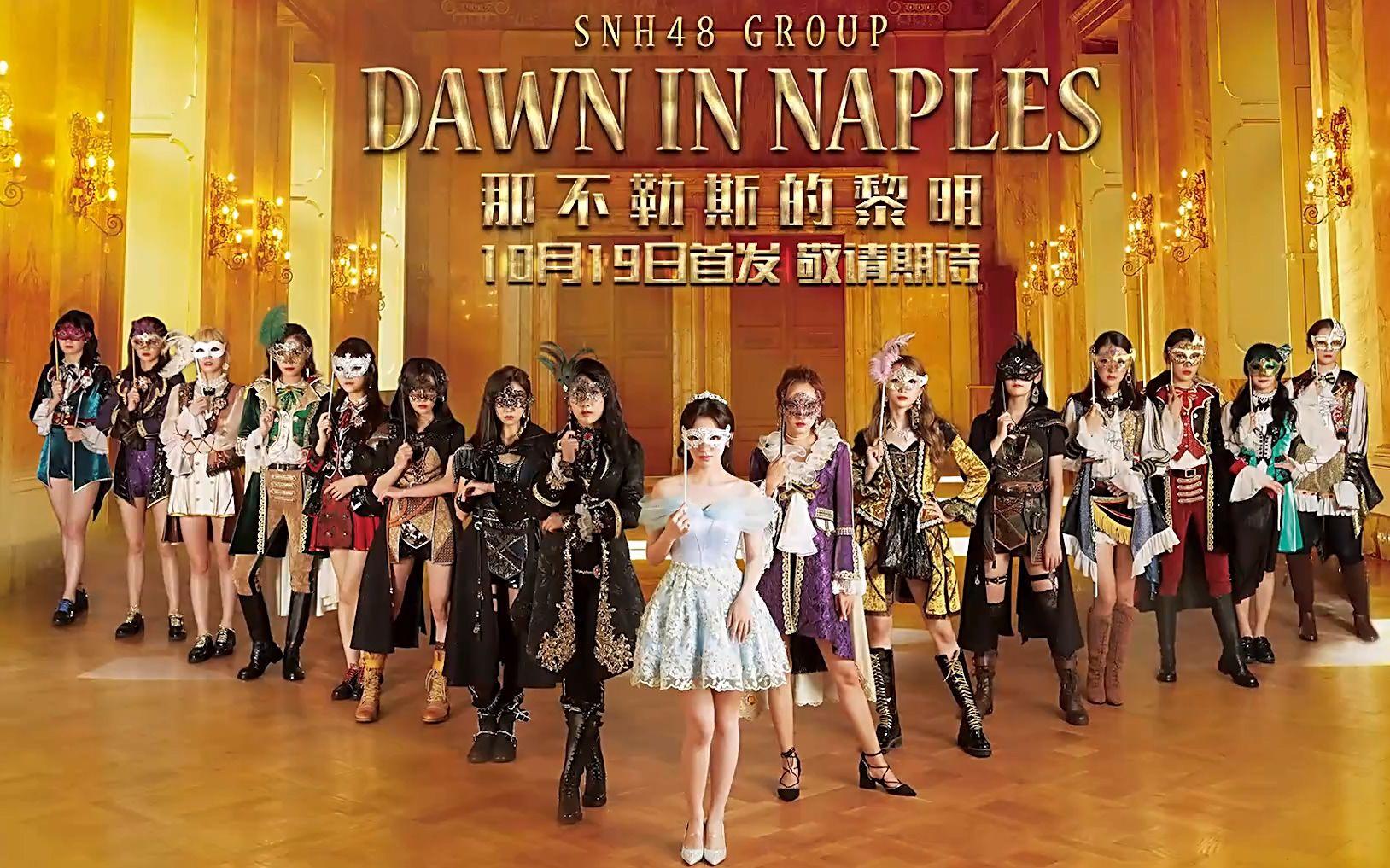 SNH48_【SNH48】《那不勒斯的黎明》MV预告 171016_明星_娱乐_bilibili_哔哩哔哩