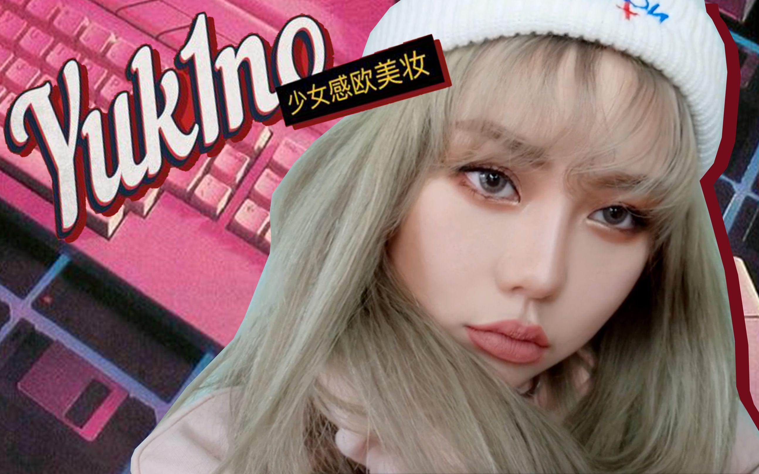 欧美亚洲少女_yukino|酷里还想带点甜?专为亚洲女孩定制的少女感欧美妆!