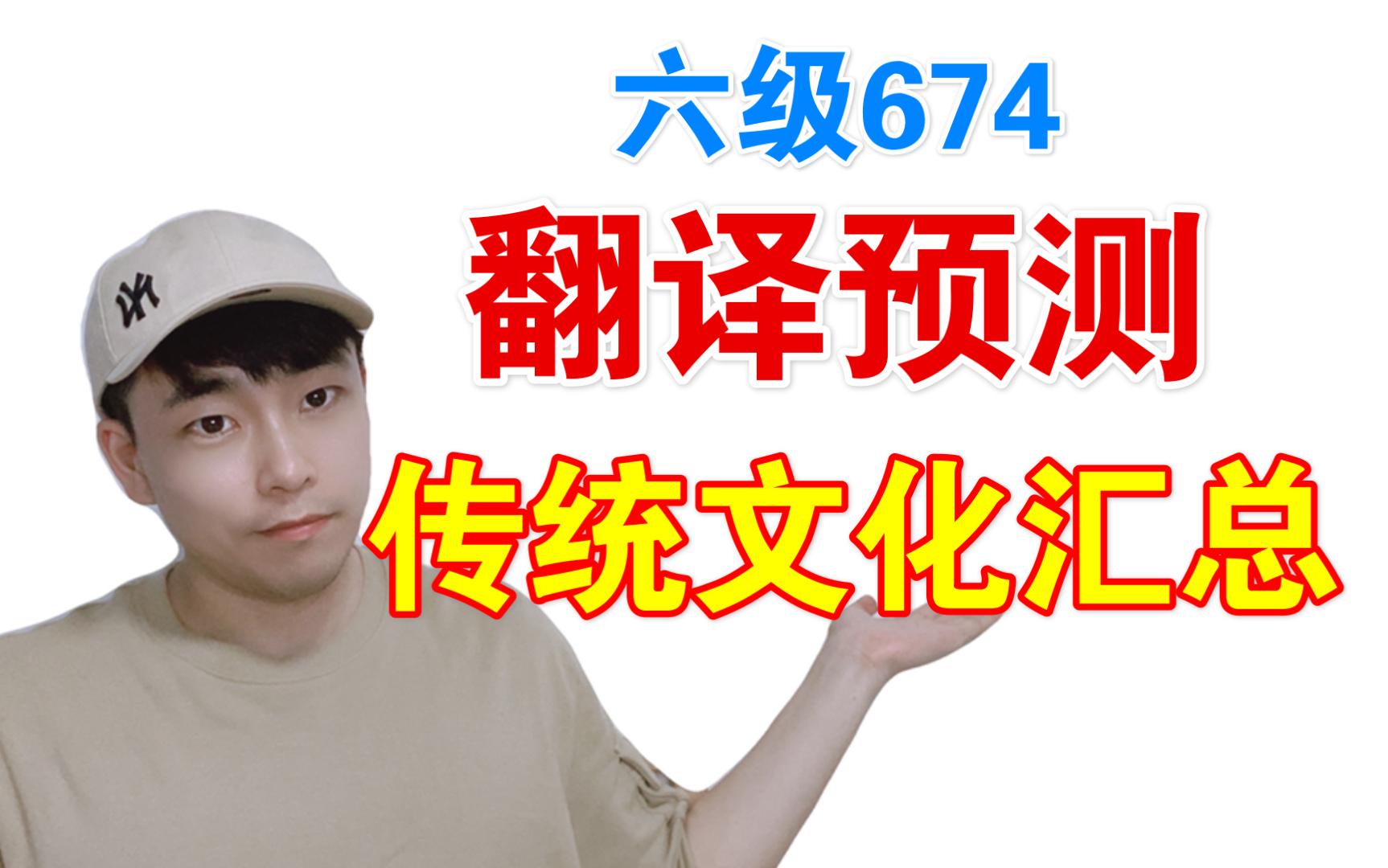 【必考干货】2021四六级翻译预测!传统文化官方翻译!(2020已中)