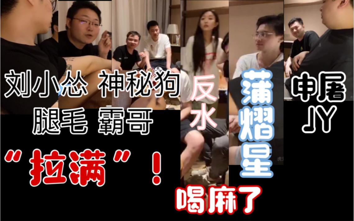 """【腿毛】凌晨酒局_蒲熠星 刘小怂 JY  反水 神秘狗 申屠 霸哥——""""拉满!"""""""