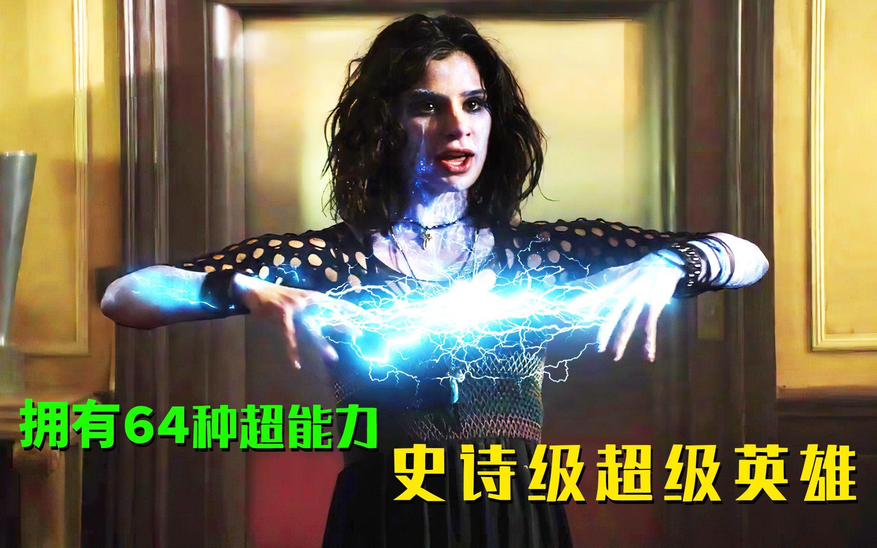 拥有64种超能力的女人,强大到你绝望,狠起来连队友都揍《末日巡逻队第二集》