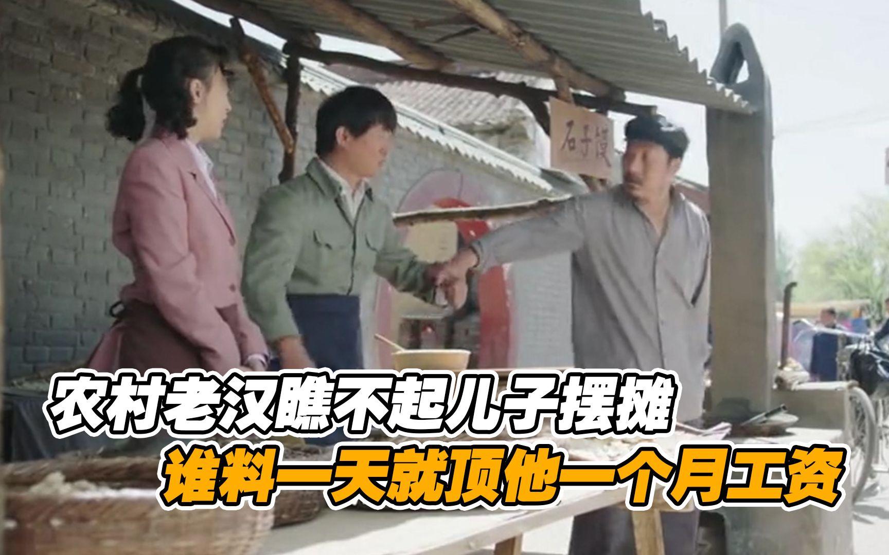 影视:农村老汉瞧不起儿子,谁料一天就顶他一个月,全村羡慕不已