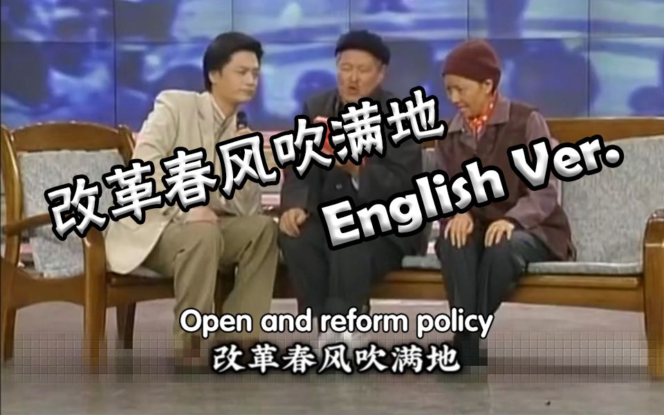 赵本山老师精彩演绎-改革春风吹满地
