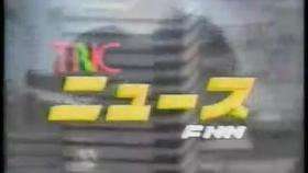 月 日 7 Zip 放送 事故 6