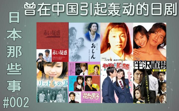 东京热那几部最好看_【日本那些事002】那些年,在中国引起轰动的日剧_哔哩哔哩(゜