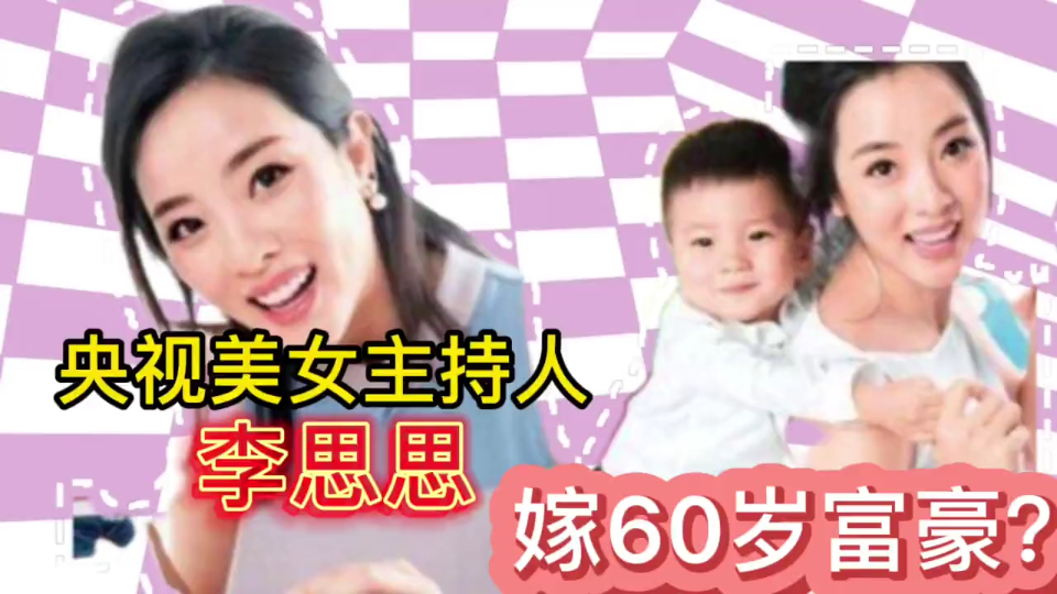 央视美女主持李思思,录节目泪崩!传嫁60岁富豪?结婚8年生2子。