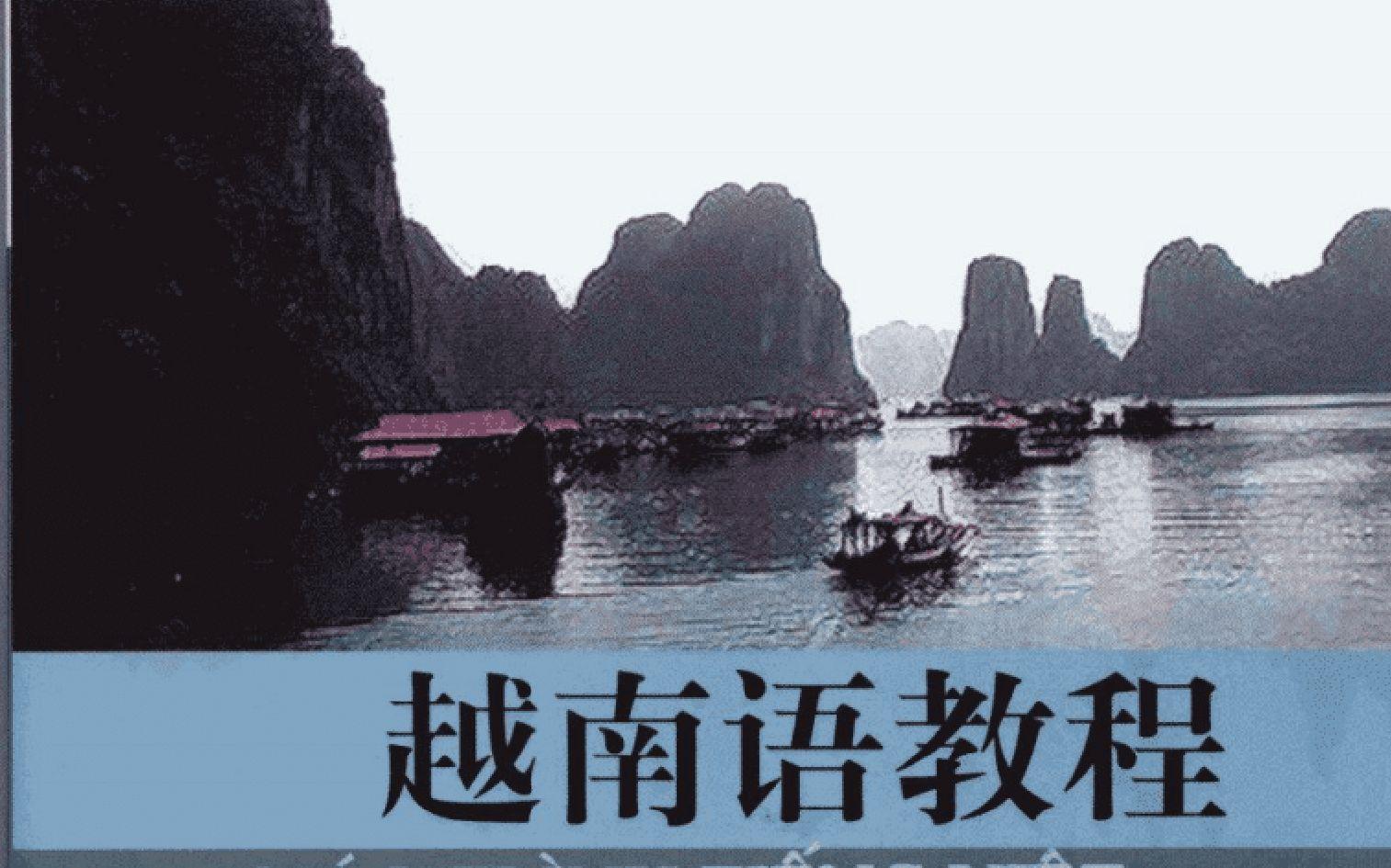 越南语教程北大版第二册单词课文朗读合集