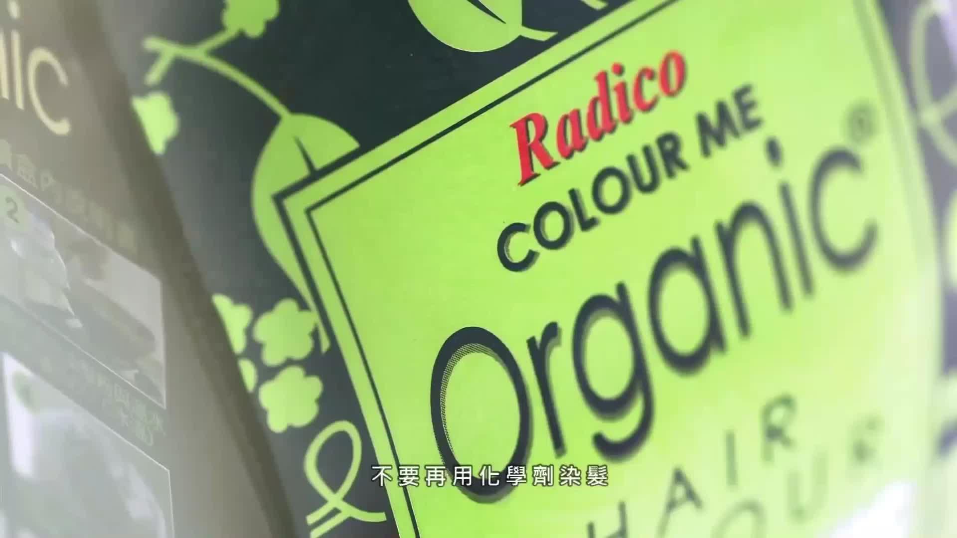 央视广告欣赏-Radico 有机染发中心-2