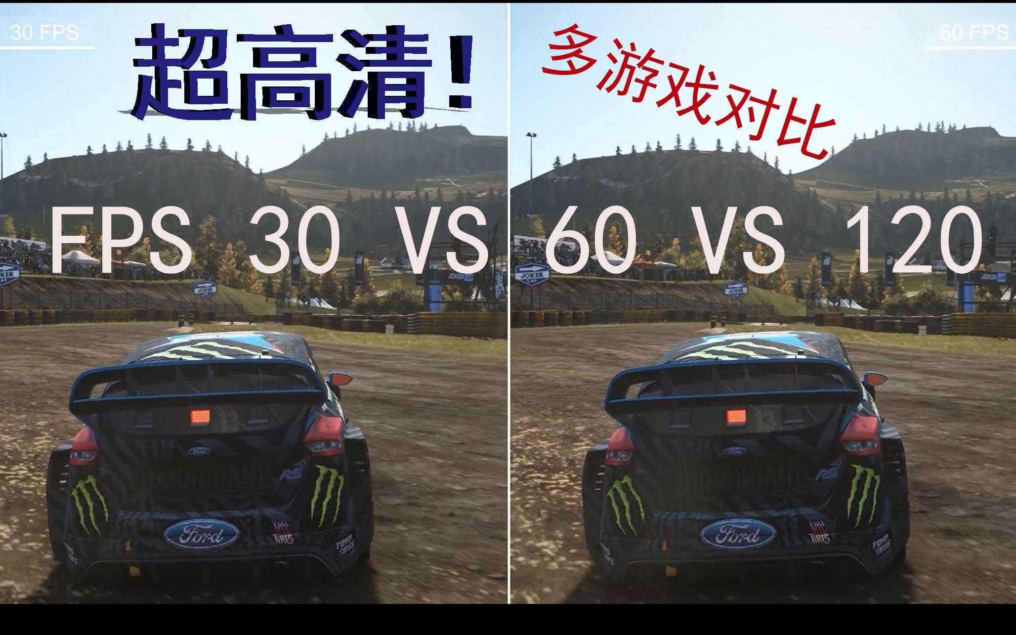【1080P】多游戏帧数展示对比 30 FPS vs  60 FPS vs  120 FPS_哔哩哔哩 (゜-゜)つロ 干杯~-bilibili
