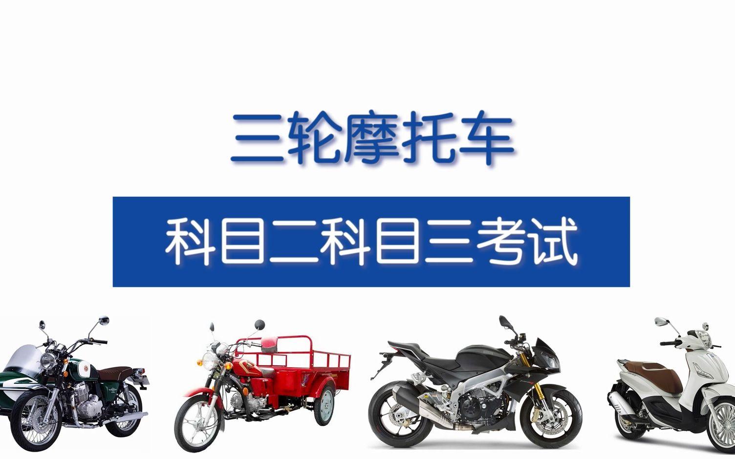 b二科目二考试十六项视频_D照三轮摩托车科目二科目三考试_哔哩哔哩 (゜-゜)つロ 干杯~-bilibili
