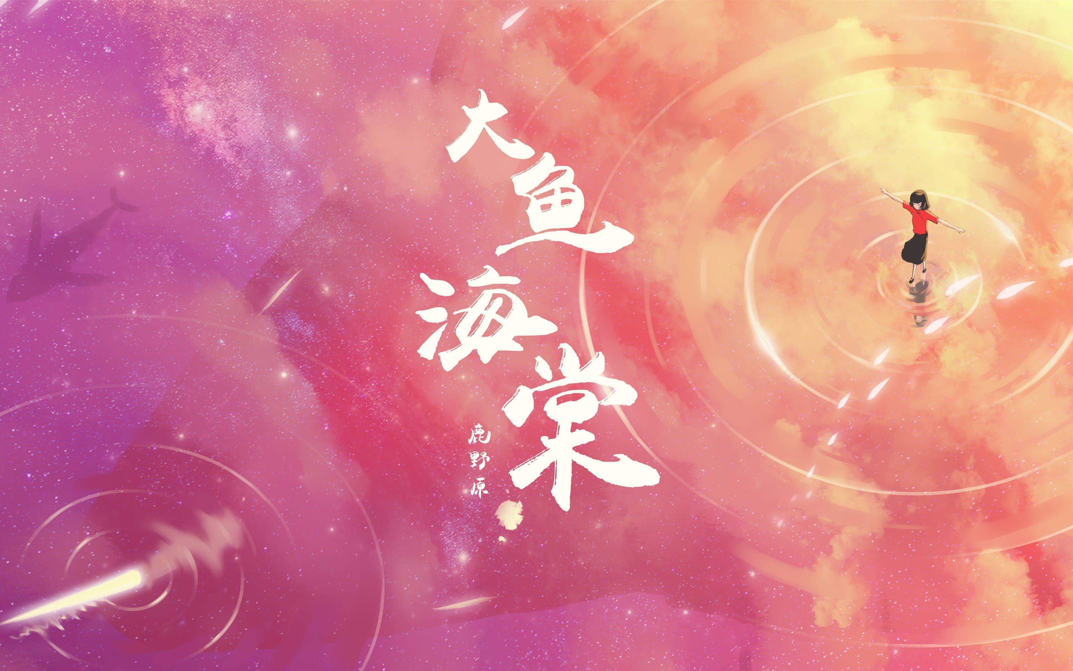 【二胡】大魚海棠 印象曲翻奏圖片