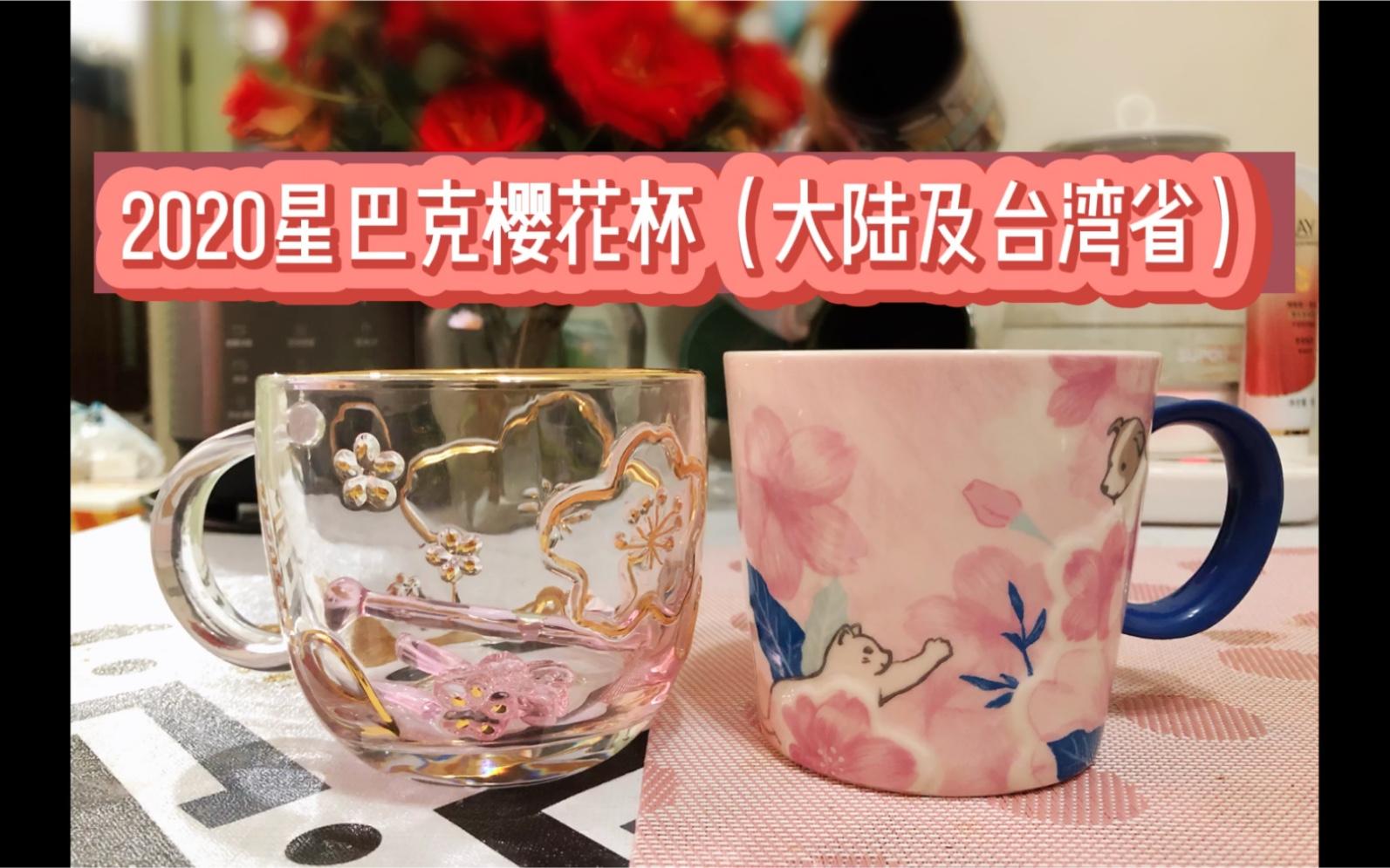 星巴克2020樱花杯开箱 大陆星巴克 台湾星巴克 透明玻璃杯 樱花季 马克杯有彩蛋 真 人间惨案 是的我又双又又又买杯子了o V O 哔哩哔哩