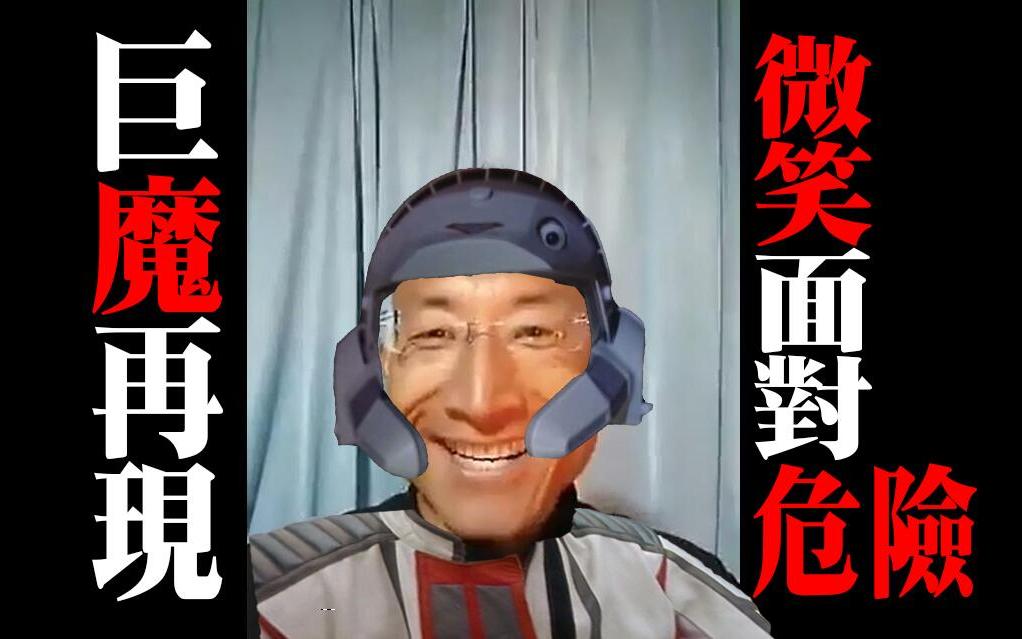 鬼嗷_微 笑 面 对 危 险_哔哩哔哩 (゜-゜)つロ 干杯~-bilibili