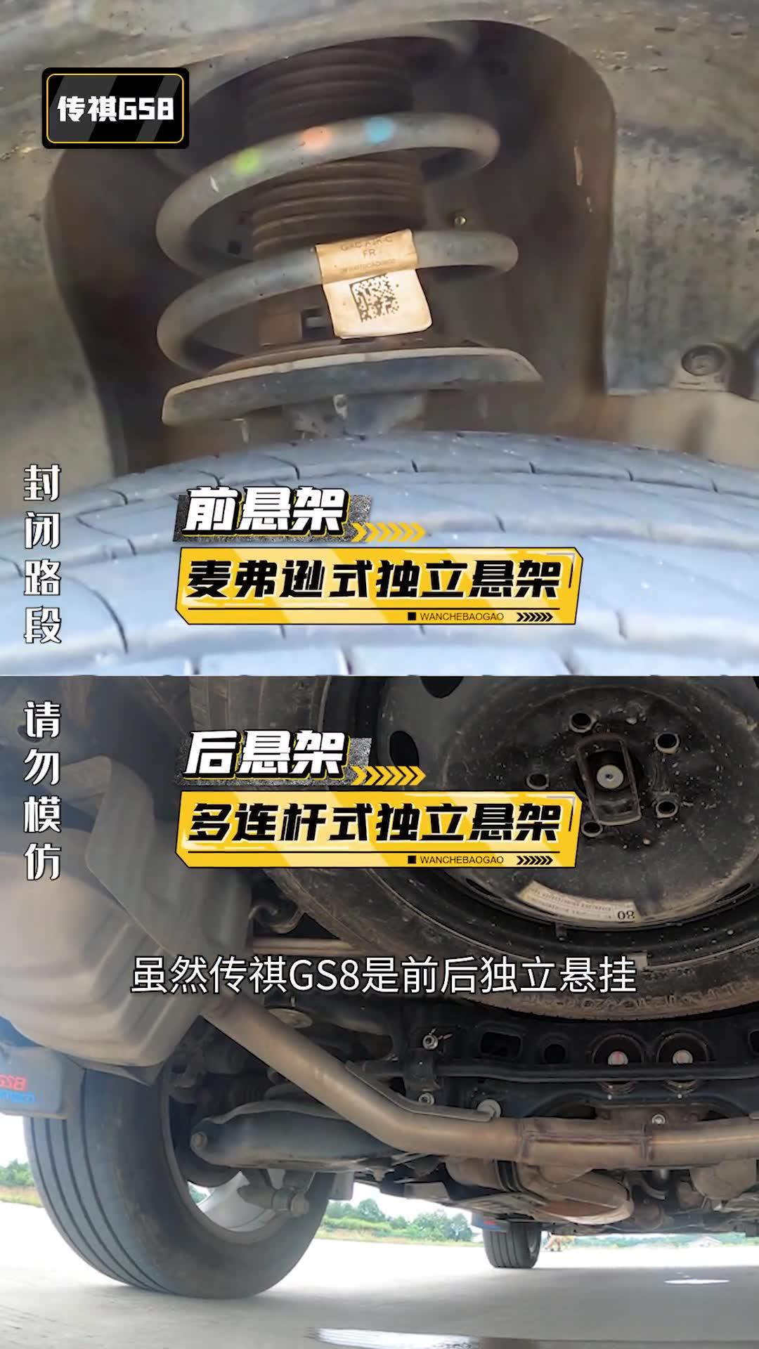 将挑战进行到底,极限颠簸测试,传祺GS8对比坦克300,你更看好谁?星巢计划 星巢玩车人 汽车