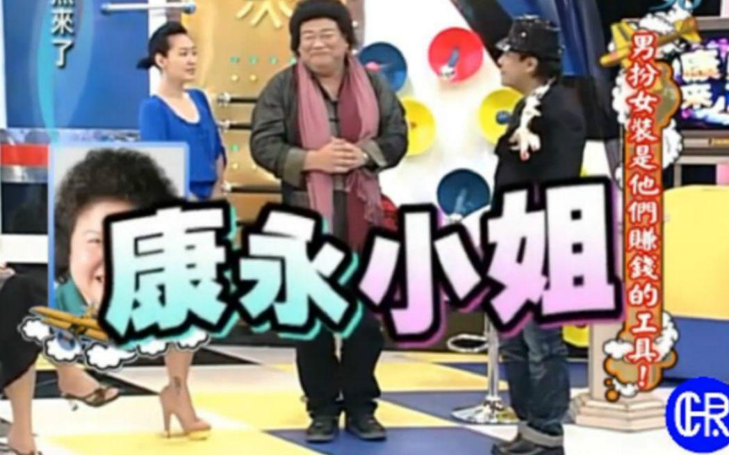康熙来了小猪林志颖_小s的全部相关视频_bilibili_哔哩哔哩弹幕视频网