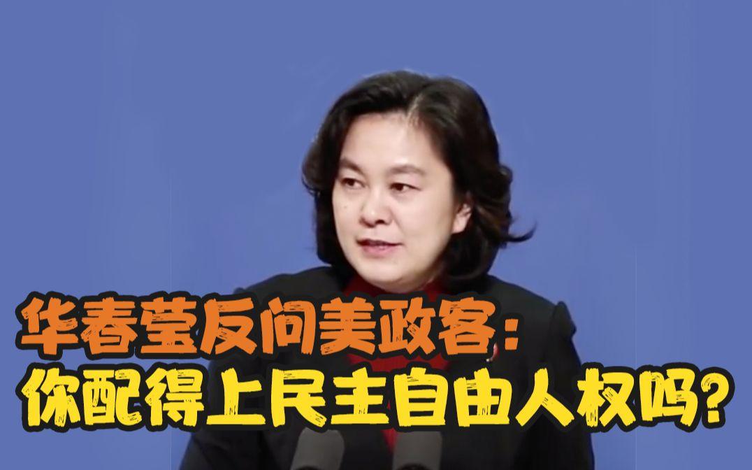 華春瑩反問美政客:你配得上民主自由人權嗎? _嗶哩嗶哩(゜-゜)つロ乾杯~-bilibili