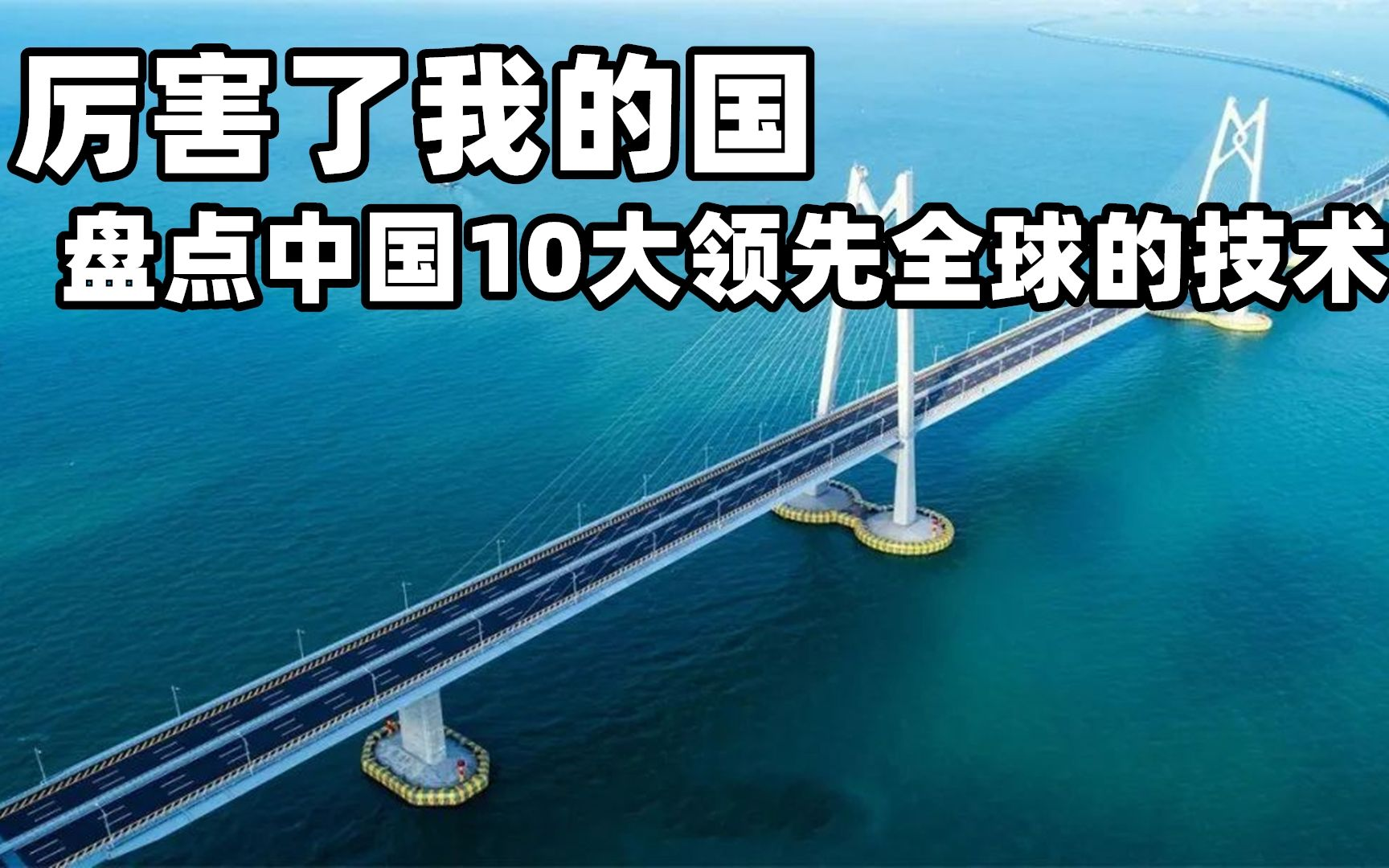 厉害了我的国!盘点中国10大领先全球的技术,大部分国人都不知道