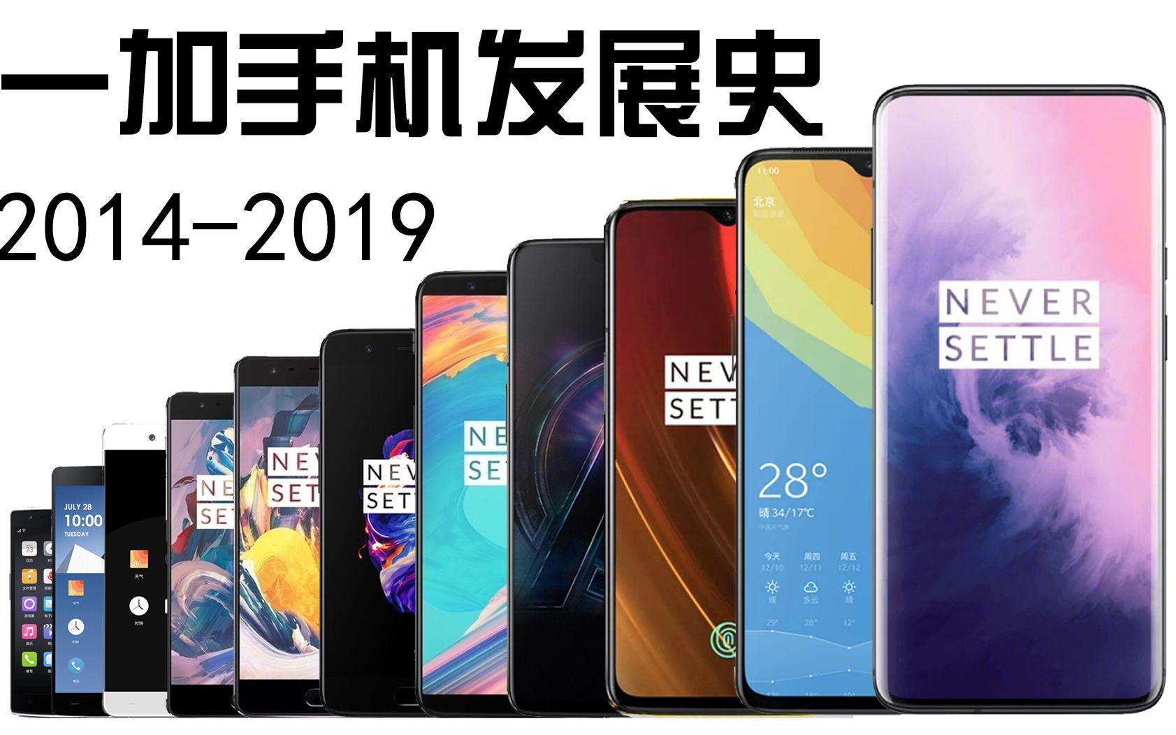 不将就——一加系列手机发展史(2014-2019)_哔哩哔哩 (゜-゜)つロ 干杯~-bilibili