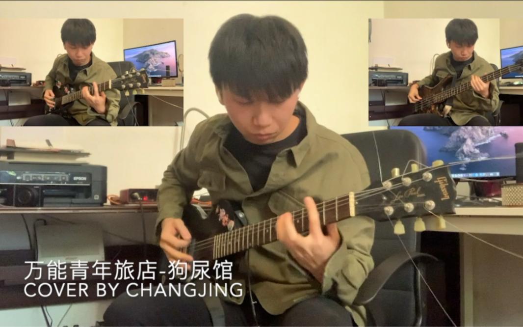 【电吉他翻弹】狗尿馆-万能青年旅店cover by changjing (万青牛逼!)