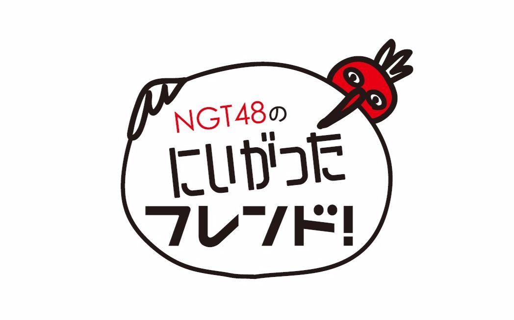 【搬运】【合集】NGT48的新潟朋友 更新至180212 EP56
