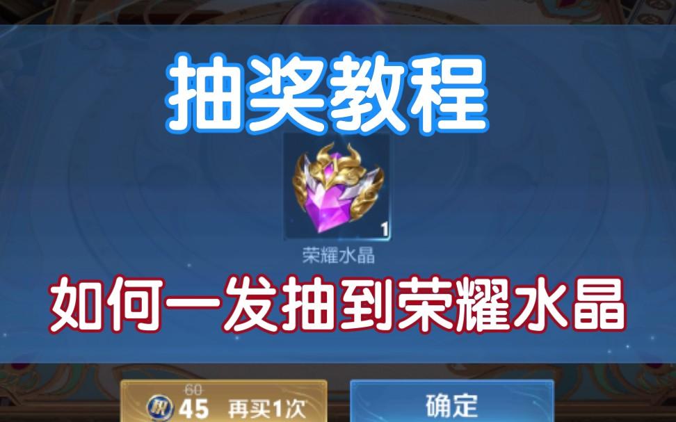 王者荣耀 如何一发获得荣耀水晶 三连抽一个送战令卡