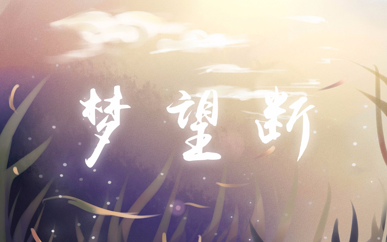 樱狼同人漫_【樱小狼 花咩咩】梦望断(和声美炸!)_哔哩哔哩 (゜-゜)つロ ...