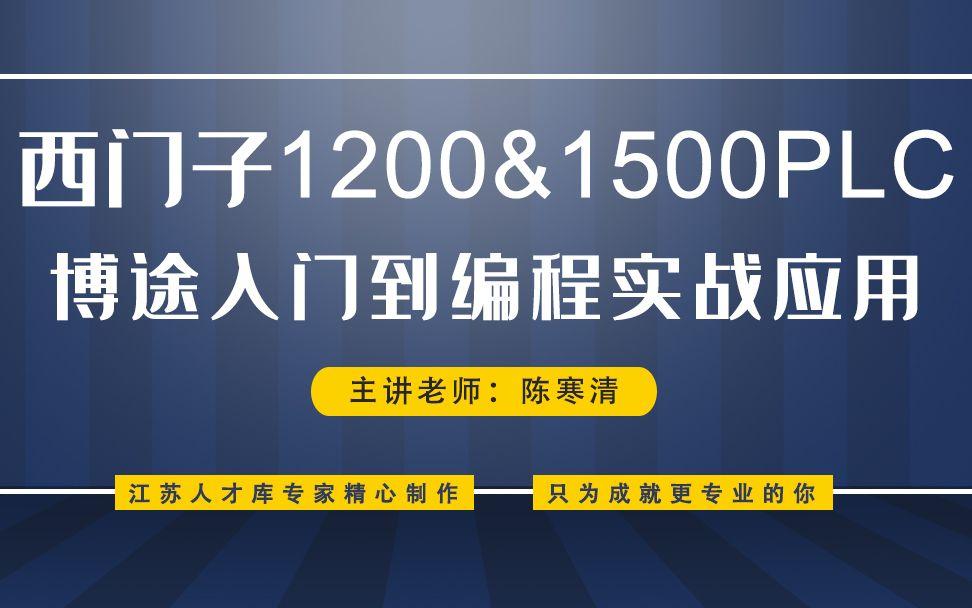 西门子plc培训班_西门子PLC基础入门-西门子-S7 1200/1500高级应用班(陈寒清)_哔哩 ...