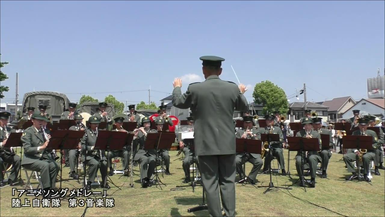 「哆啦A梦&樱桃小丸子主题曲」日本国•陆上自卫队 第三音乐队 演奏
