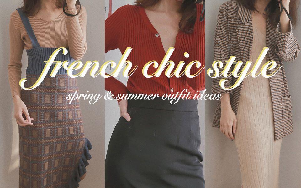 小个子时尚穿衣搭配_春夏法式穿搭|French Chic|针织|裙装|外套_哔哩哔哩 (゜-゜)つ ...