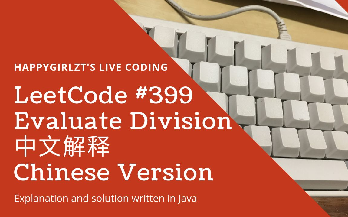LeetCode 399  Evaluate Division 中文解释 Chinese Version_哔哩哔哩 (゜-゜)つロ  干杯~-bilibili