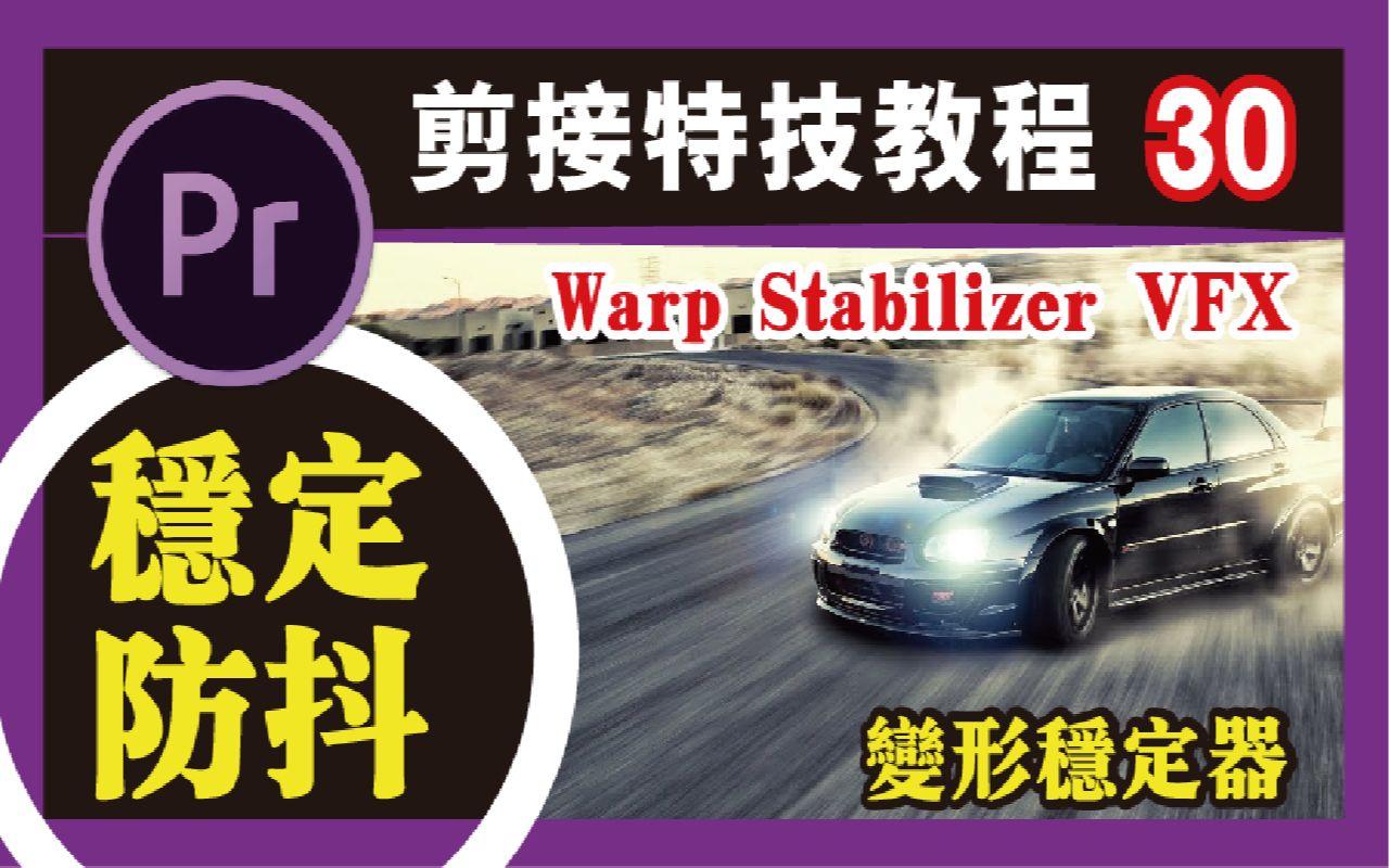 PR教程#30【稳定防抖】Warp Stabilizer VFX/变形稳定器/影片製作