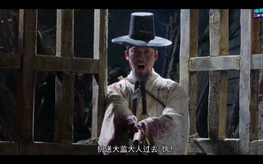 [Kingdom/王国]第二季第一集  陈善圭饰演的官员si了   妈呀太好哭了