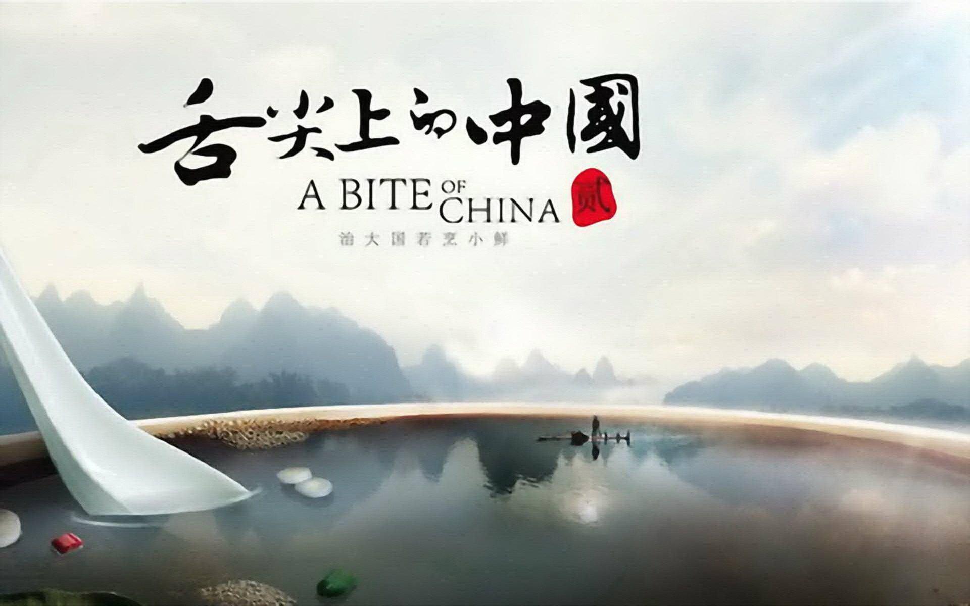 舌尖上的中国1直播_读书/《舌尖上的中国2》第四章/家常_日常_生活_bilibili_哔哩哔哩