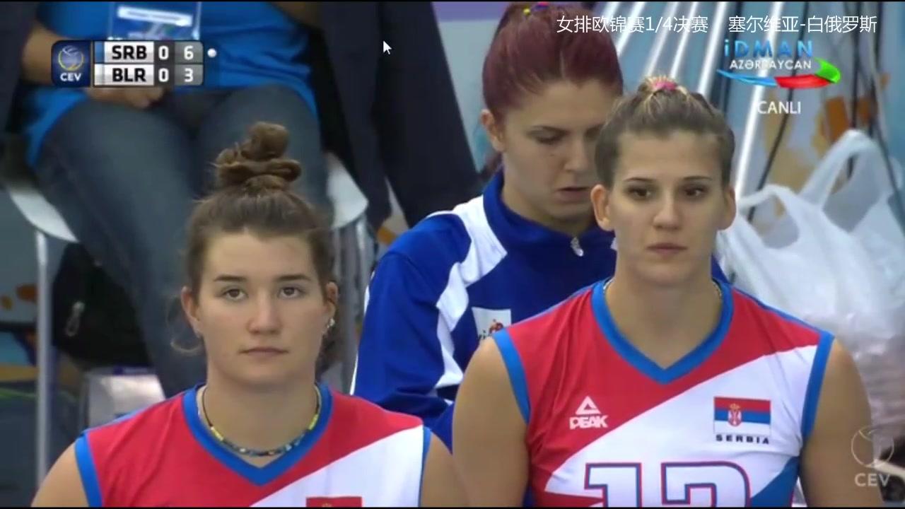 2017女排欧锦赛1/4决赛 塞尔维亚-白俄罗斯