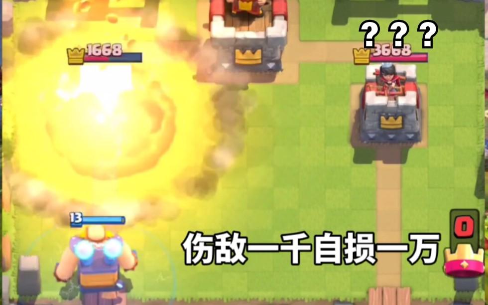 皇室战争:当你把雷电巨人反击的雷电改成了核弹……