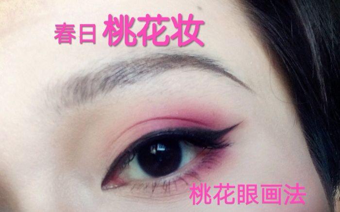 眼妆的画法视频_眼影画法_标签详情_bilibili_哔哩哔哩弹幕视频网