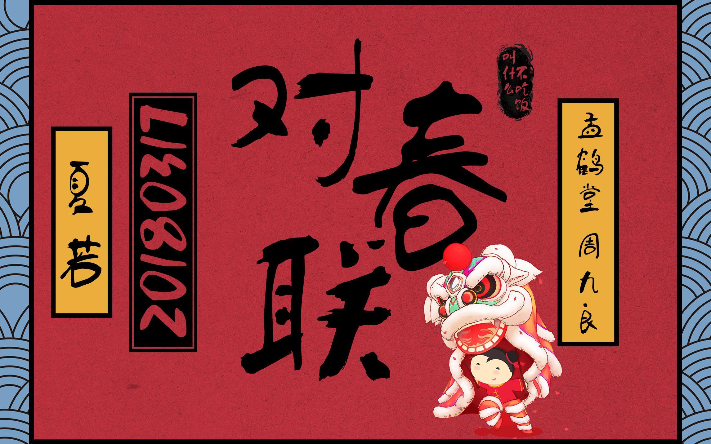 【不吃饭字幕组】180317 Meng big couplet expert