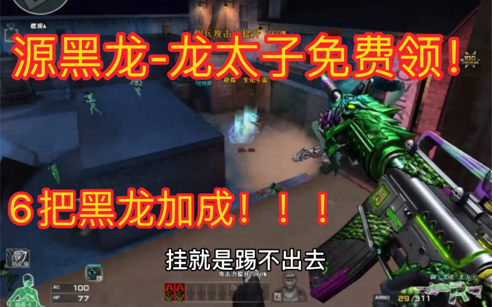 穿越火线:源黑龙-龙太子免费领取!6黑龙加成下成神器。