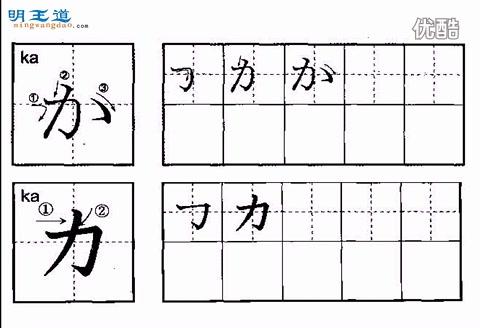 日语五十音图学习1_学习日语入门课:五十音学习视频_演讲•公开课_科技_bilibili_哔 ...