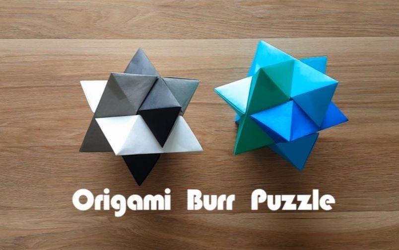 【折纸】{萝卜塔} 芒刺星 Burr Puzzle 假圣晶石_哔哩哔哩 (゜-゜)つロ 干杯~-bilibili