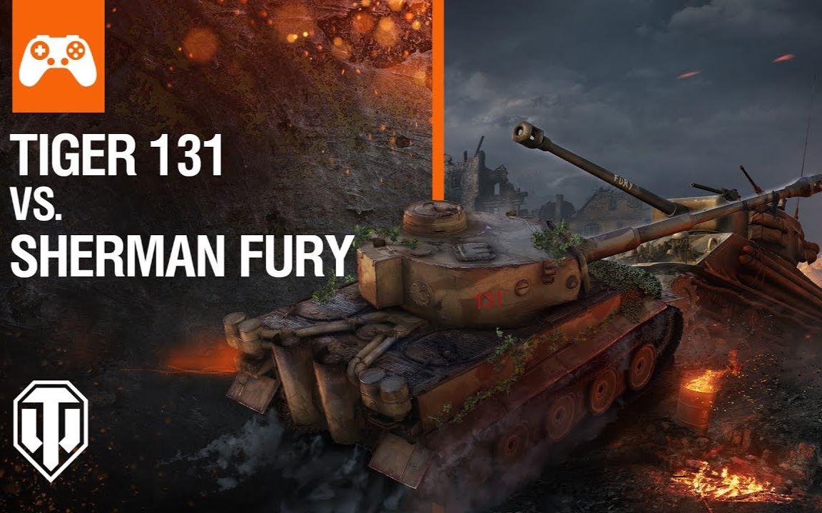 白色虎式坦克电影_《坦克世界|戰車世界》家用主机版 - Tiger 131 、谢尔曼 狂怒(FURY ...