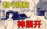 【漫畫屋】史上套路最多的勾心斗角!劇情連環反轉!欺詐游戲#13