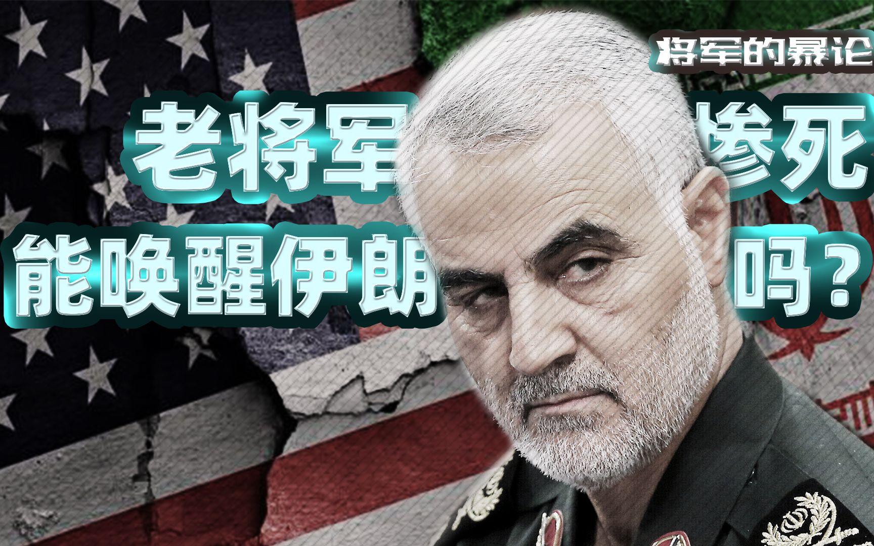 军事资讯_将军的暴论:美国刺杀苏莱曼尼 ,老将军惨死能唤醒伊朗吗 ...