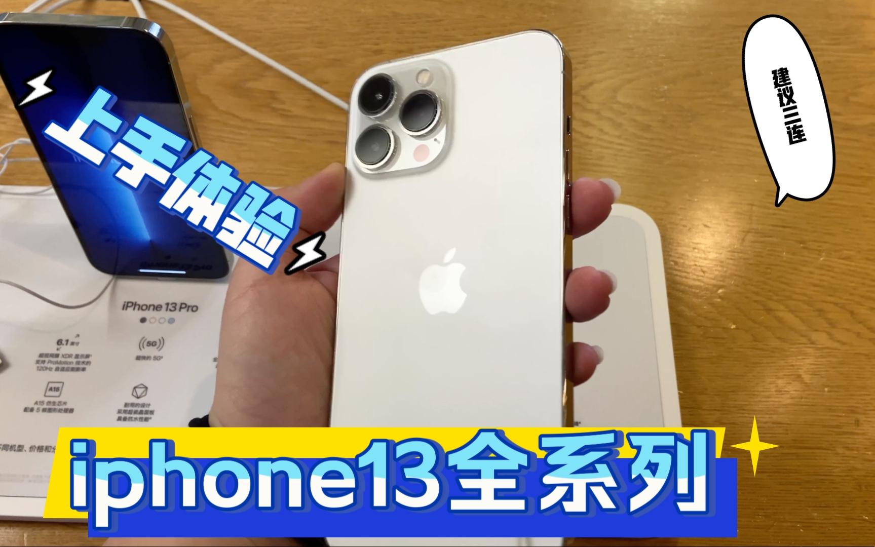 北京王府井体验iphone13/13pro/13pro max/13mini