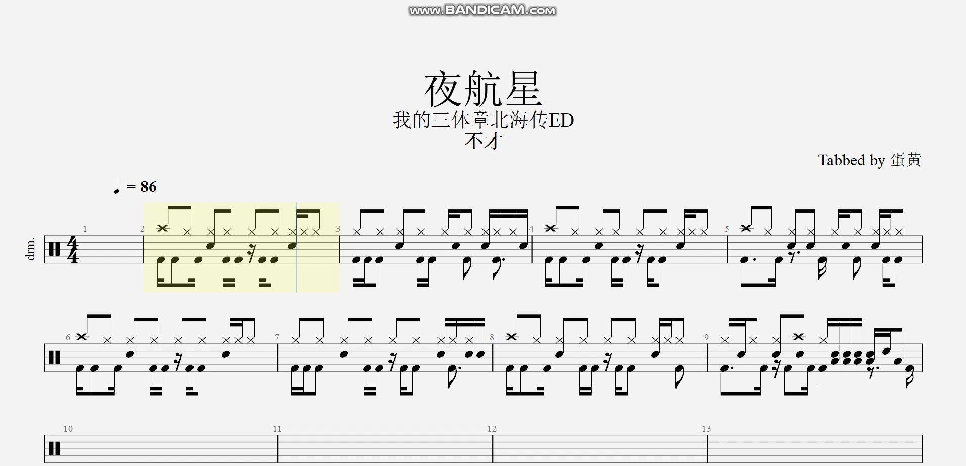 熊出没下载mp4_【动态鼓谱】《夜航星》-不才(我的三体ED)-爱哔哩(B站视频 ...